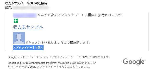 Google,ドキュメント,共有,招待,メンバー