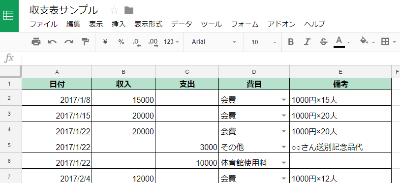 google,フォーム,項目,作成項目,収支表
