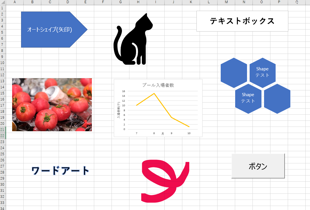 vba,excel,shape,object,画像の種類