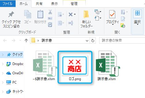 エクセル,vba,shapes,請求書,画像,ロゴ