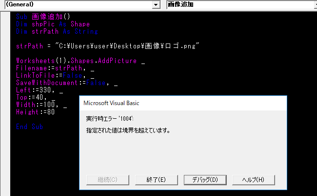 エクセル,VBA,Shapes,AddPicture,LinkToFile,SaveWithDocument
