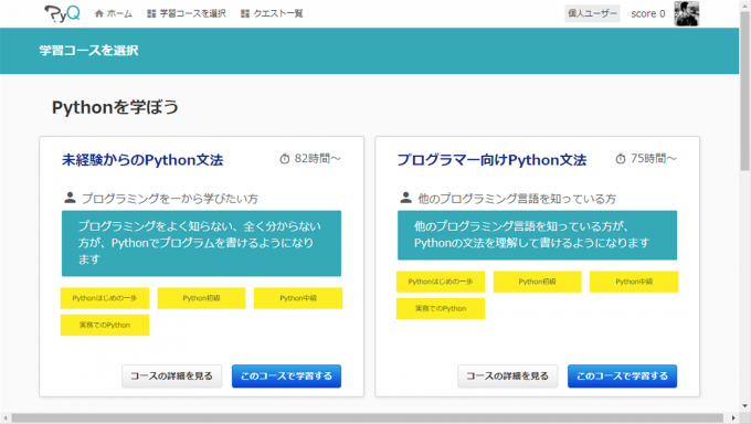 「Pythonを学ぼう」の2コース