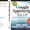 書籍「詳解!Google Apps Script完全入門」が12/29に発売!その内容と見どころを紹介します
