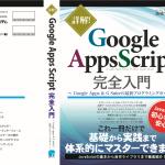 書籍「詳解!Google Apps Script完全入門」が12/23に発売!その内容と見どころを紹介します