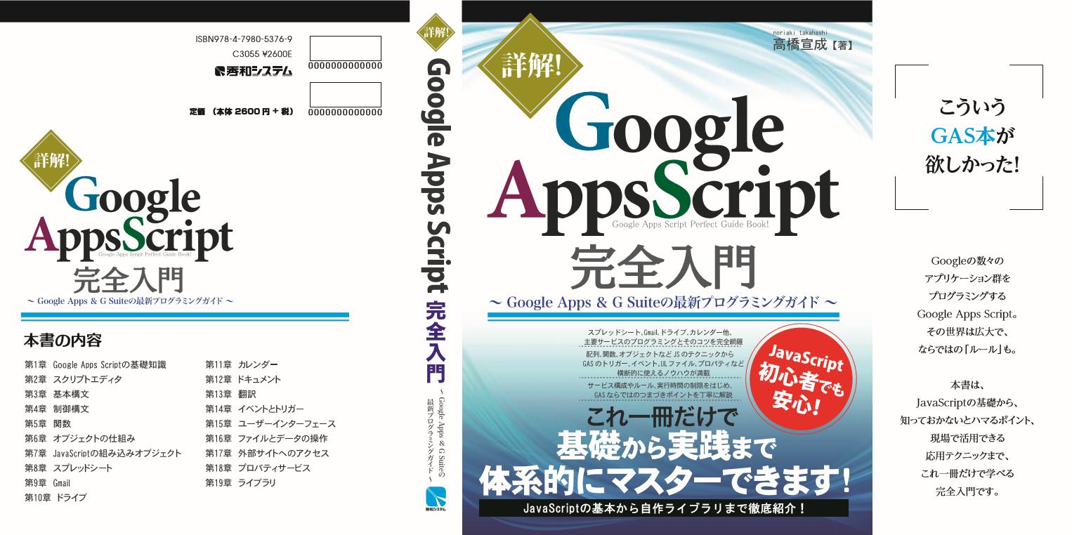 GoogleAppsScript完全入門カバー