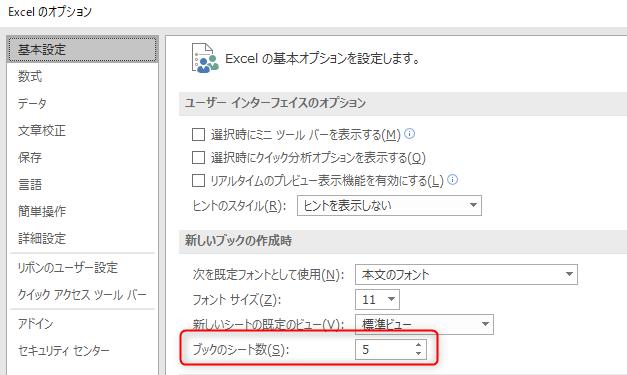 エクセル,オプション,シート数,基本設定