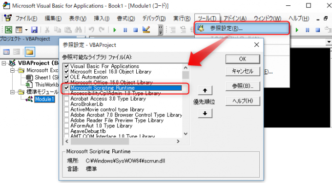 excel,vba,dictionary,参照設定