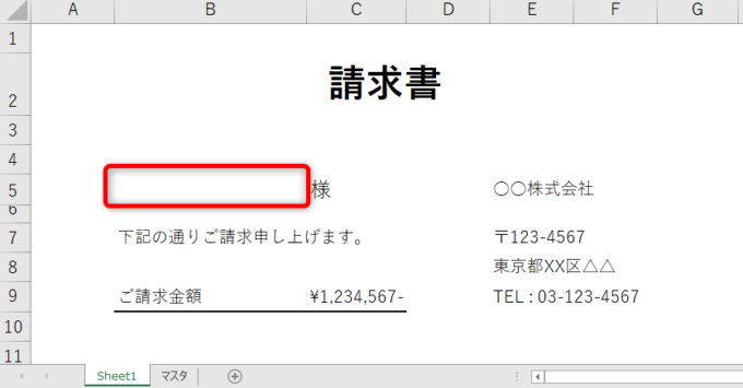 excel,vba,event,請求書