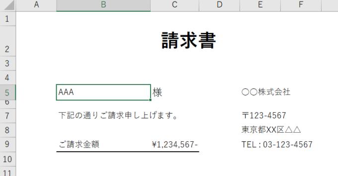 エクセル検索値,入力,請求書シート