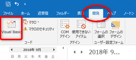 Outlook,開発タブ