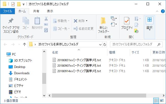 outlook,vba,添付ファイル,メール,フォルダに保存