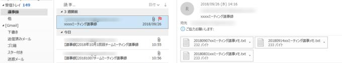 Outlook,サブフォルダ,メール