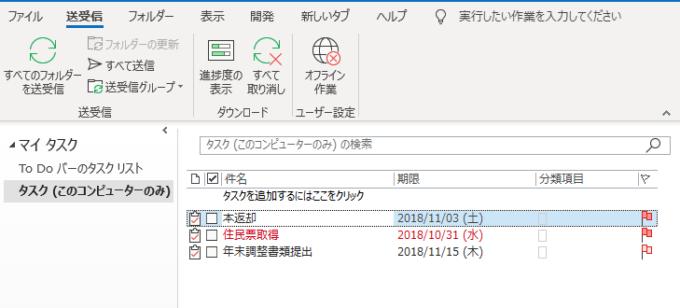 登録,タスク,Outlook