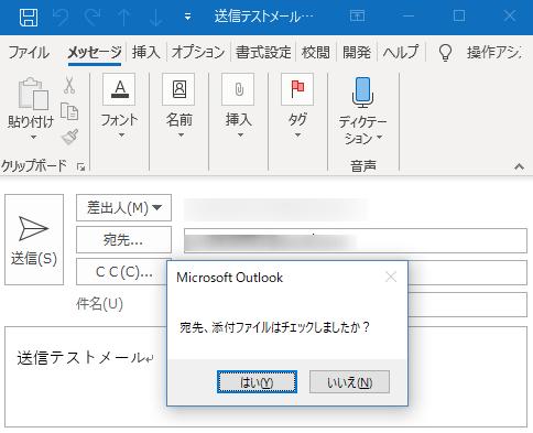 outlook,vba,メール,送信ボタン,メッセージ表示