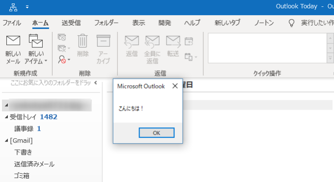 outlook,vba,起動時