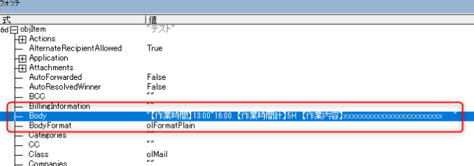 outlook,vbe,デバッグ,bodyプロパティ
