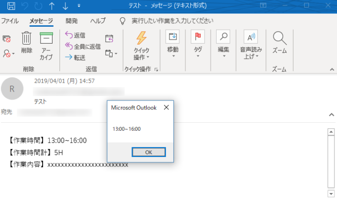 outlook,本文,取り出し