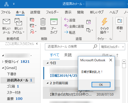 outlook,受信メール,メッセージ