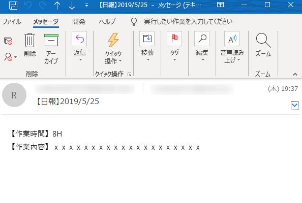 outlook,newmailex,メールフォーマット
