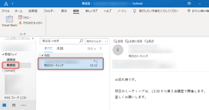 outlook、フォルダ,移動