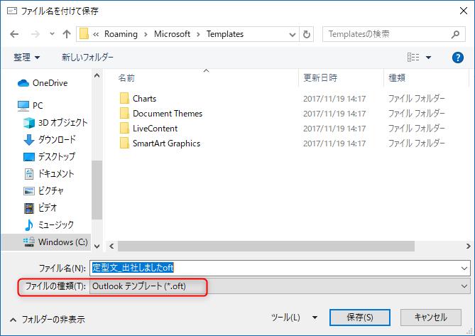 定型文登録,ファイル保存ダイアログ