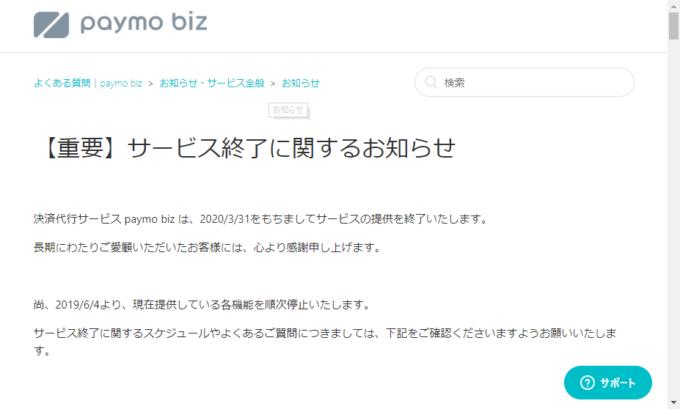 paymo bizサービス終了に関するお知らせ