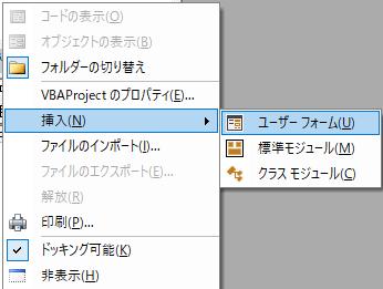 ユーザーフォーム,挿入