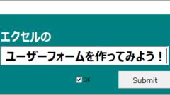 ユーザーフォーム,eyecatch