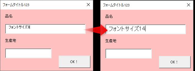 テキストボックス,Font,変更後