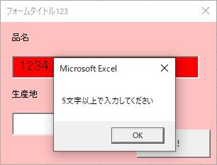 テキストボックス,exit