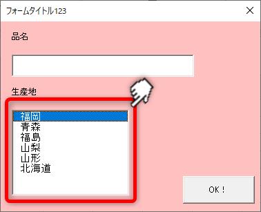 ユーザーフォーム,リストボックス
