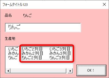 ユーザーフォーム,リストボックス,Listプロパティ,複数列