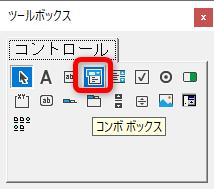 ユーザーフォーム,コンボボックス,ツールボックス