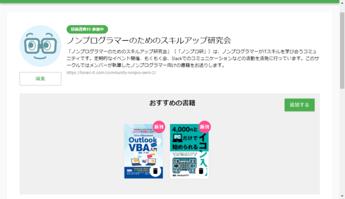 技術書店11ノンプロ研ページ