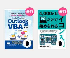 技術書店11ノンプロ研書籍