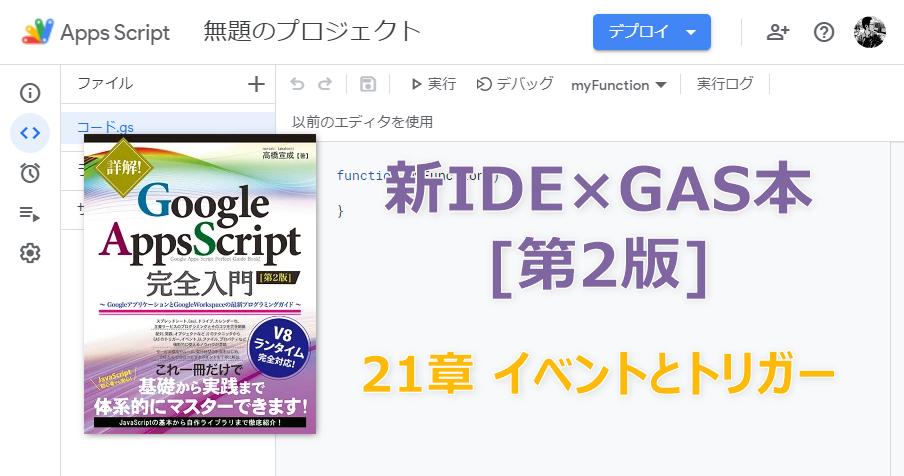 新IDE×GAS本[第2版] 21章 イベントとトリガー