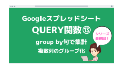 QUERY関数13アイキャッチ
