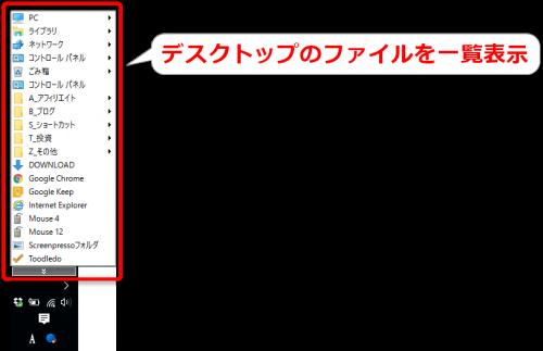 desktop-toolbar