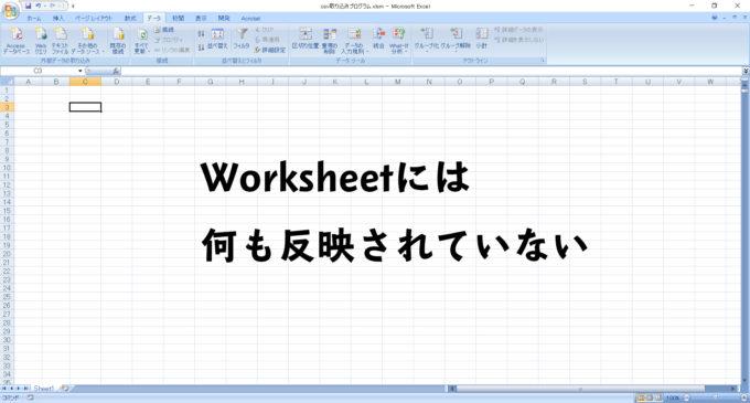 Worksheetには何も反映されていない