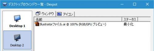 デスクトップ2へ移動完了