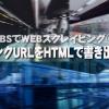 VBScriptでWEBスクレイピング!aタグのリンクURLをHTMLとして書き出す