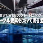VBScriptでWEBスクレイピング!テーブル要素を取得してCSVファイルで書き出す