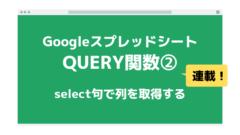 QUERY関数2アイキャッチ-3