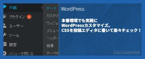 本番環境でも気軽にWordPressカスタマイズ。CSSを投稿エディタに書いて楽々チェック!