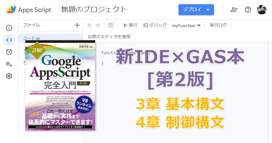 新IDE×GAS本[第2版] 3章 基本構文、4章 制御構文