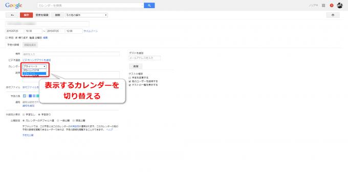 Googleカレンダー:予定を表示するカレンダーを切り替える