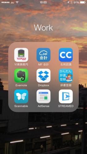 iPhone6フォルダ仕事用