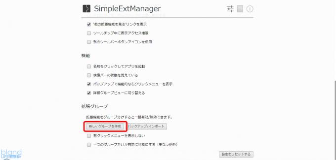 SimpleExtManagerのオプションメニュー