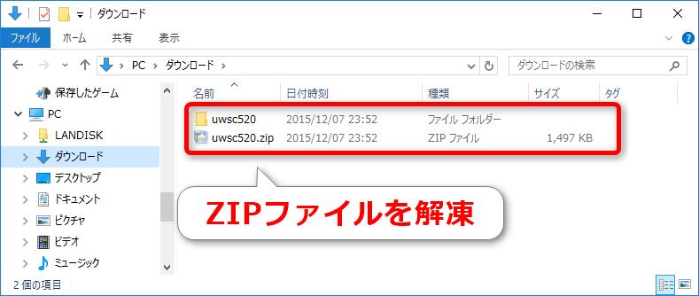 UWSC ZIPファイル