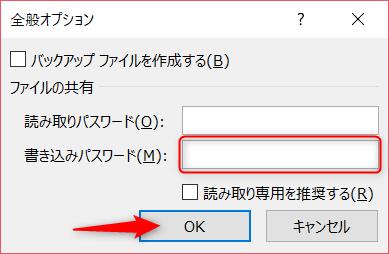 Excel書き込みパスワードの解除2